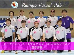 2019/2020シーズン 選手募集のお知らせ